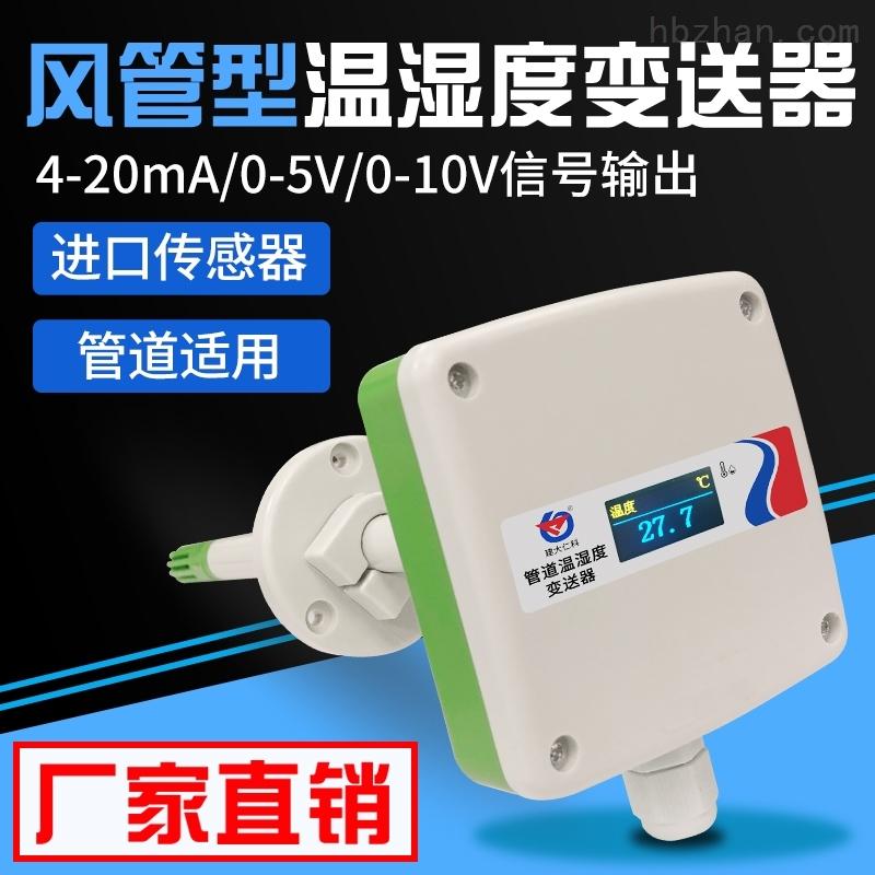建大仁科风管温湿度变送器管道式传感器