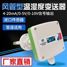 RS-FS-N01-9TH建大仁科风管温湿度变送器管道式传感器