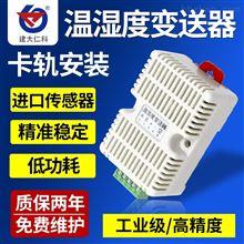 RS-WS-N01-8建大仁科485型温湿度变送器传感器机房大棚