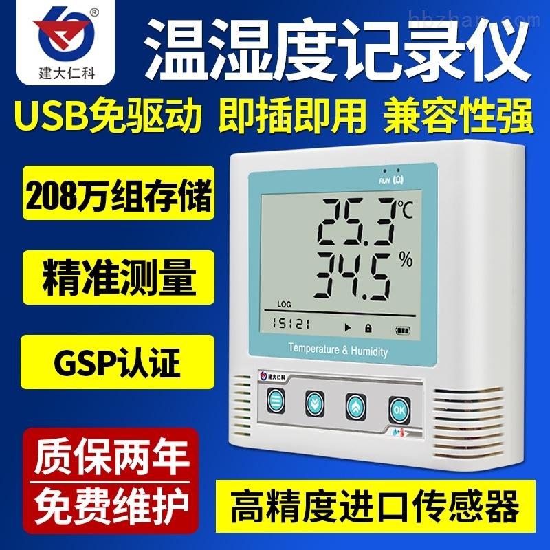 建大仁科温湿度计记录仪USB高精度工业药店