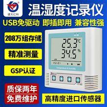 COS-03建大仁科温湿度计记录仪USB高精度工业药店