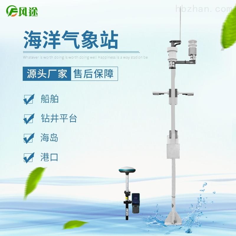 海洋气象观测站