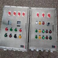 BXMD-粉尘防爆照明动力配电箱