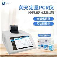 JD-PCR非洲猪瘟荧光检测设备采购
