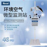 M-2060BAQI六参数标准微型空气监测站