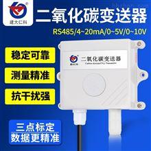 RS-CO2-N01-2建大仁科二氧化碳CO2传感器变送器采集器