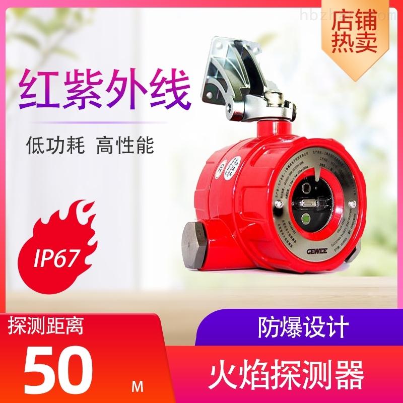 天然气复合型火焰探测器