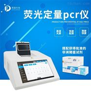 JD-PCR非洲猪瘟快速诊断系统参数
