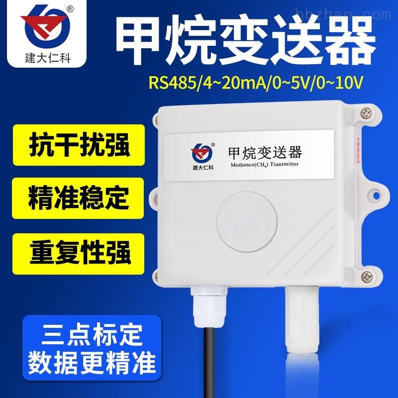 建大仁科CH4甲烷气体传感器可燃气体检测仪