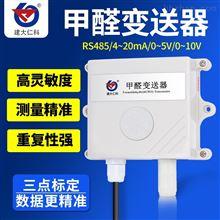 RS-CH2O-N01-2建大仁科甲醛气体变送器室内外气体浓度检测