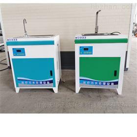 生物科技化验室污水处理设备