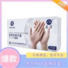 PVC东贝一次性手套 医用检查手套 价格便宜