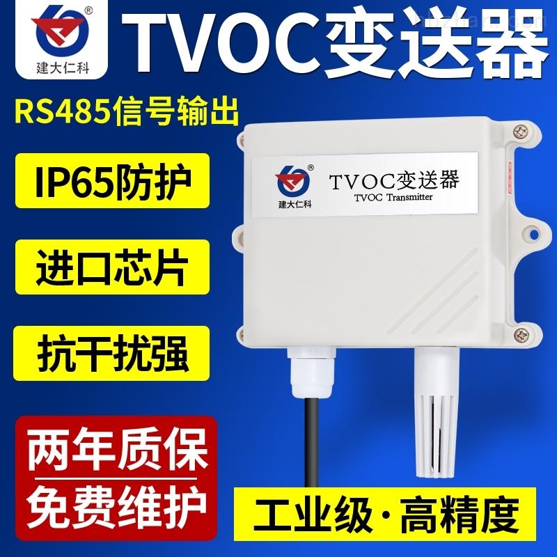 建大仁科壁挂空气质量TVOC变送器传感器485
