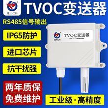 RS-TVOC-N01-2建大仁科壁挂空气质量TVOC变送器传感器485