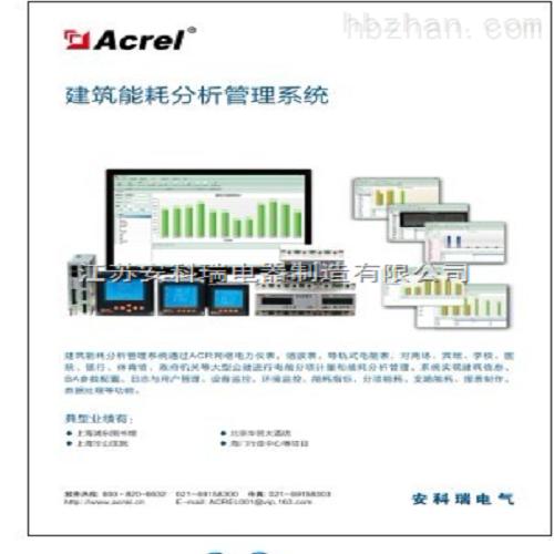 建筑能耗监测系统