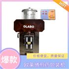 OLB20-1+1(70-260)全自動煎藥機 煎藥包裝機 歐萊博 價格低