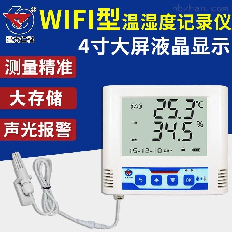 建大仁科温湿度记录仪远程WIFI变送器