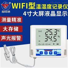 RS-WS-WIFI-6-4建大仁科温湿度记录仪远程WIFI变送器