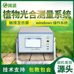 FT-GH30光合作用测定仪厂家