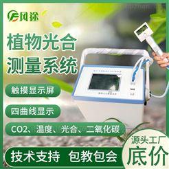 FT-GH30便携式植物光合速率检测仪