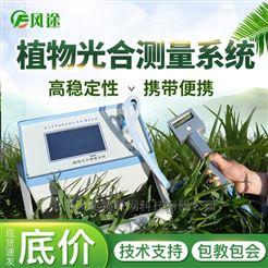 FT-GH30便携式光合仪价格