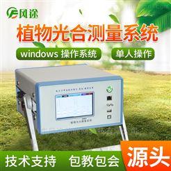 FT-GH30光合作用测定仪报价