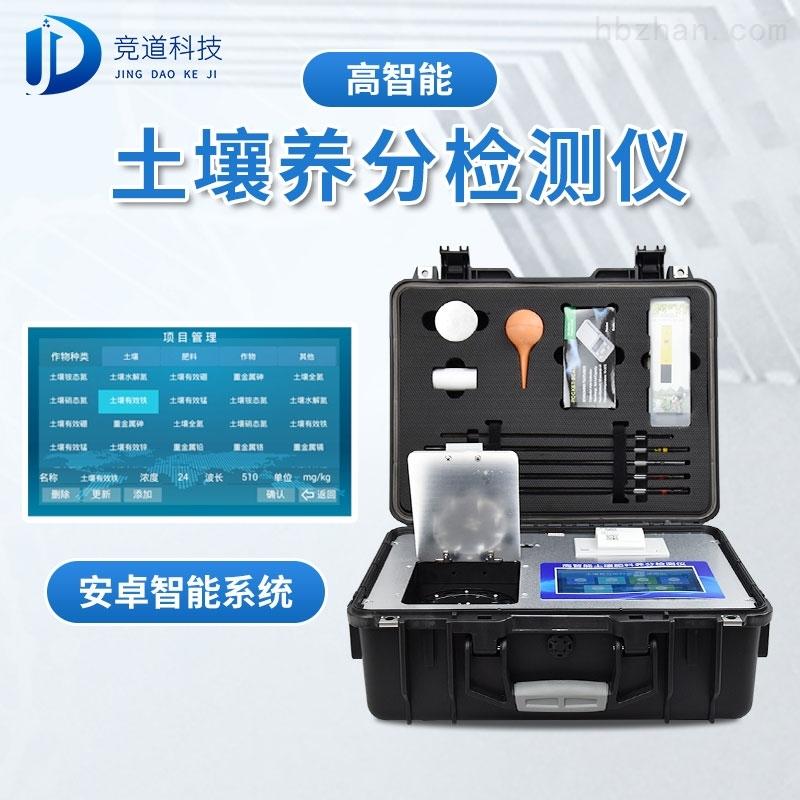 <strong>土壤植株肥料养分速测仪</strong>