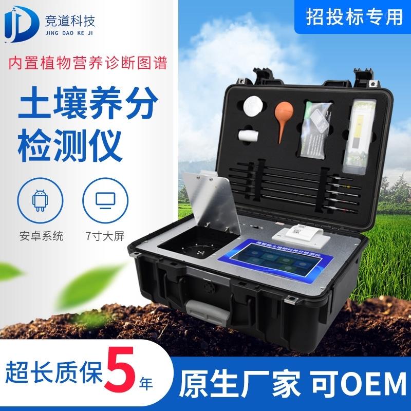 <strong>土壤生态环境测试及分析评价系统设备</strong>