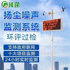 FT--YC07扬尘监测环保认证厂家