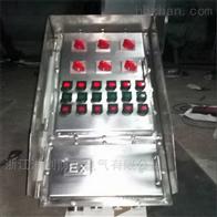 BXMD-304不锈钢防爆照明配电箱