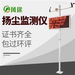 FT-YC08工地扬尘污染监测系统