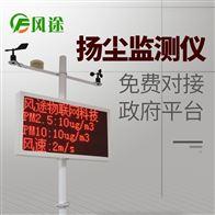 FT-YC07在线扬尘噪声监测系统