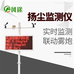 FT-YC09多功能扬尘污染监测系统