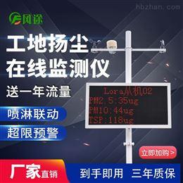 FT-YC02扬尘噪音实时监测系统
