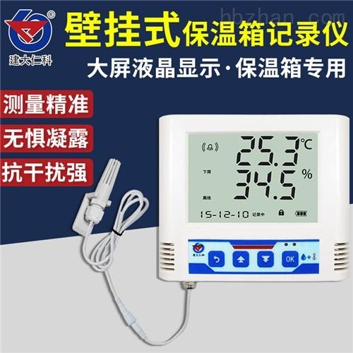 建大仁科GPRS温湿度传感器 保温箱冷链运输