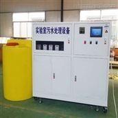 LKSY-A实验室污水处理设备