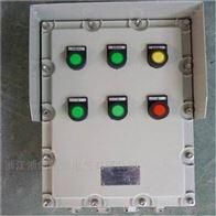 BXK-铝合金挂式防爆控制箱