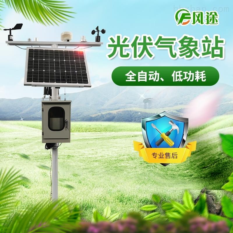 小型光伏检测气象站