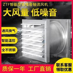 STF-4-3427m³/h-0.18kWSTF变电站智能温控风机ZTF自启温湿度排风机