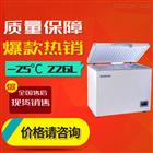 BDF-25H226博科226L卧式低温冰箱价格