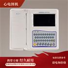 ECG-12C艾瑞康数字式动态心电图机价格