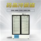 byc-588博科立式医用药品冷藏箱价格