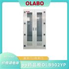 OLB90P欧莱博pp强酸强碱柜价格