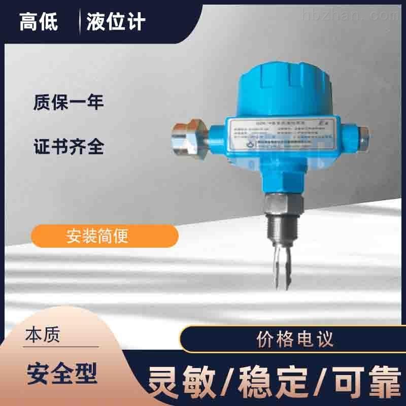 易燃易爆液体高低液位报警器