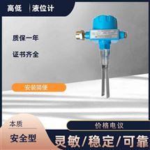 UZK-B油罐区防爆式高液位报警器