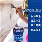 防水卷材隔热涂料