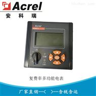 AEM72安科瑞嵌入式三相多功能峰平谷电能表