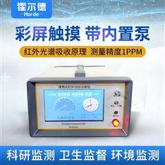 HED-HW200便携式二氧化碳气体分析仪