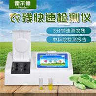 HED-CY12茶叶农残快速测定仪