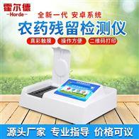 HED-CY12茶叶农残检测仪